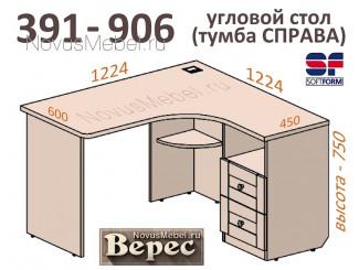Угловой письменный стол с тумбой (тумба СПРАВА) - 391-906