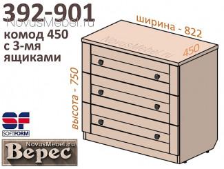 Комод 450мм. с 3-мя широкими ящиками - 392-901