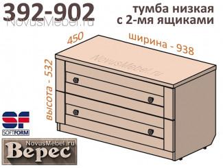 Тумба низкая с 2-мя широкими ящиками - 392-902