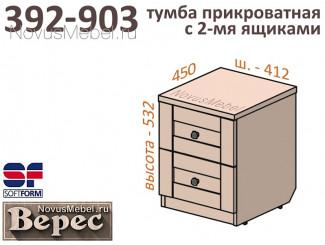 Тумба прикроватная с 2-мя ящиками - 392-903
