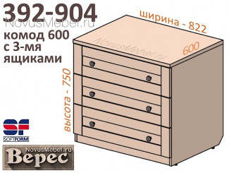 Комод 600мм. с 3-мя широкими ящиками - 392-904