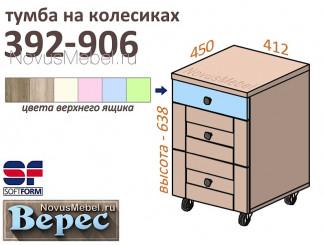 Тумба на колесиках с 3-мя ящиками - 392-906