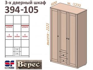 Трех-дверный шкаф 394-105