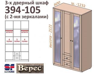 Трех-дверный шкаф 394-105Z
