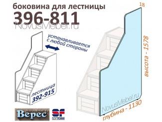 Боковина для лестницы - 396-811
