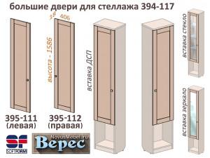 Стеллаж узкий, шириной 412мм. - 394-117