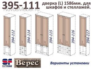 Дверка высотой 1586 мм, ЛЕВАЯ - 395-111