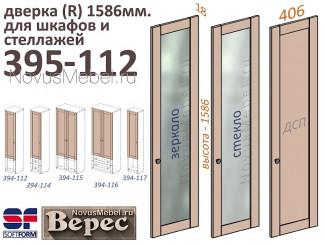 Дверка высотой 1586 мм, ПРАВАЯ - 395-112