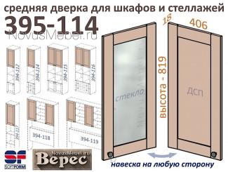 Средняя дверка - 395-114