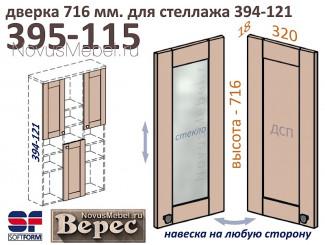 Дверка выс. 716 мм. (для стеллажа) - 395-115