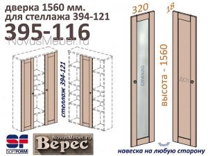 Дверка выс. 1560 мм. (для стеллажа) - 395-116
