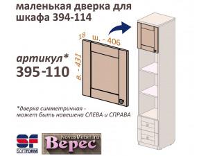 Шкаф-стеллаж с 2-мя ящиками - 394-114