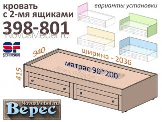 Кровать с 2-мя ящиками - 398-801