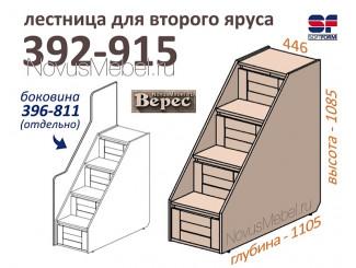 Лестница с 4-мя ящиками - 392-915