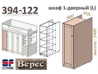 1-дверный шкаф (левый) - 394-122 (выс. 1400мм)