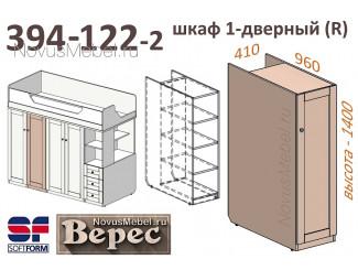 1-дверный шкаф (левый) - 394-122-2 (выс. 1400мм)