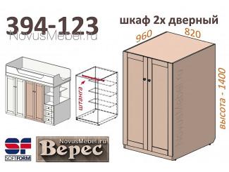 2х-дверный шкаф - 394-123 (выс. 1400мм)