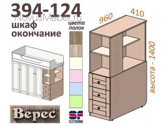 Шкаф-окончание, узкий ПРАВЫЙ - 394-124 (выс. 1400мм)