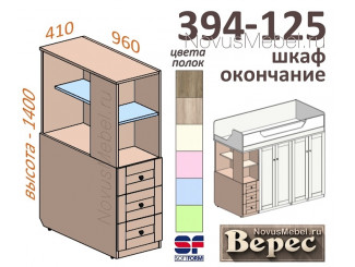 Шкаф-окончание, узкий ЛЕВЫЙ - 394-125 (выс. 1400мм)
