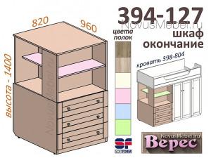 Шкаф-окончание, широкий ЛЕВЫЙ - 394-127 (выс.1400мм)