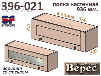 Полка настенная с фасадом (шир. 936 мм.) 396-021