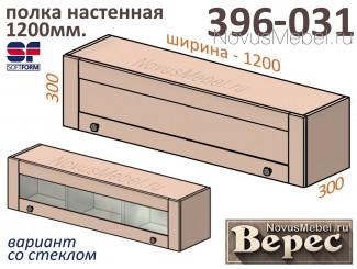 Полка настенная с фасадом (шир. 1200 мм.) 396-031