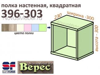 Полка настенная квадратная 396-303