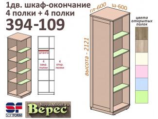 1-дверный шкаф-окончание (ПРАВЫЙ) - 394-109