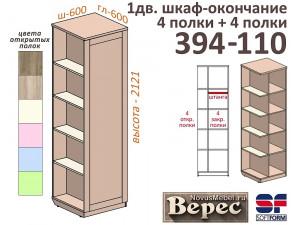 1-дверный шкаф-окончание (ЛЕВЫЙ) - 394-110