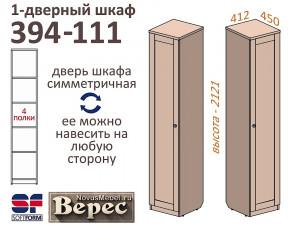 1-дверный шкаф глубиной 450мм - 394-111