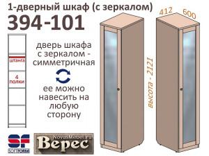 1-дверный шкаф глубиной 600мм - 394-101Z