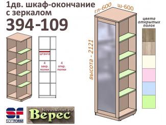 1-дверный шкаф-окончание (ПРАВЫЙ) - 394-109Z