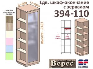 1-дверный шкаф-окончание (ЛЕВЫЙ) - 394-110Z