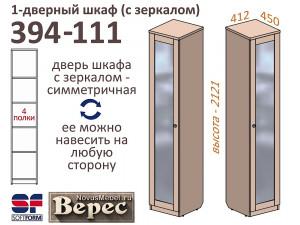 1-дверный шкаф глубиной 450мм - 394-111Z