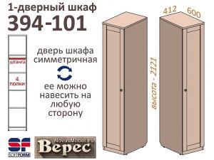 1-дверный шкаф глубиной 600мм - 394-101
