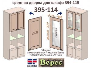 2х-дверный шкаф-стеллаж с 6-ю полками 394-115