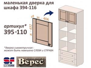 Шкаф-стеллаж с широкими яшиками и с 6-ю полками 394-116