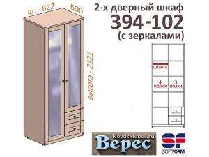 2х-дверный шкаф с 2-мя мал. ящиками СПРАВА 394-102-ZZ