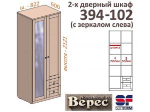 2х-дверный шкаф с 2-мя мал. ящиками СПРАВА 394-102Z