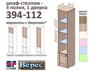 Шкаф-стеллаж с дверкой - 394-112