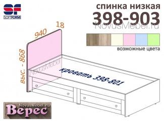 Спинка (изголовье) низкая - 398-903