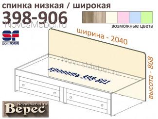 Спинка низкая и широкая - 398-906