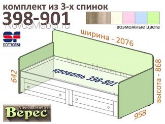 Комплект из 3-х спинок - 398-901
