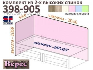 Комплект из 2-х высоких спинок - 398-905
