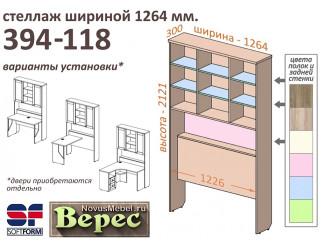 Стеллаж шириной 1264мм. - 394-118