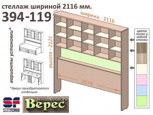 Стеллаж шириной 2116мм. - 394-119