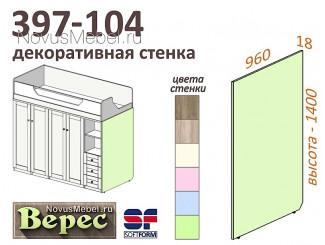 Дополнительная декоративная стенка - 397-104 (выс. 1400мм)