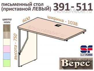 Приставной стол (нога СЛЕВА) - 391-511