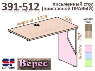 Приставной стол (нога СПРАВА) - 391-512