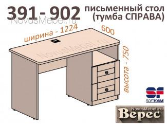 Письменный стол с тумбой (тумба СПРАВА) - 391-902